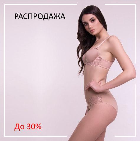 Магазин распродаж женское белье магазин женского белья в москве рейтинг